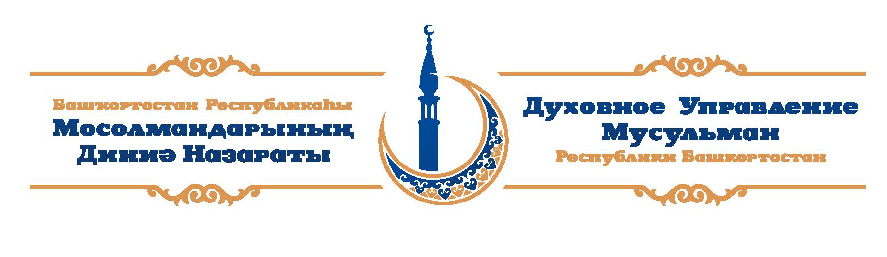 Духовное управление мусульман республики Башкортостан