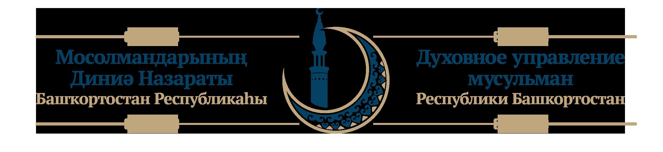 Духовное Управление Мусульман Республики Башкортостан. ДУМРБ
